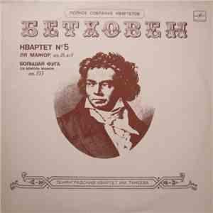 The Taneyev Quartet Of Leningrad - Ludwig van Beethoven - Quartet No.5 In A ...